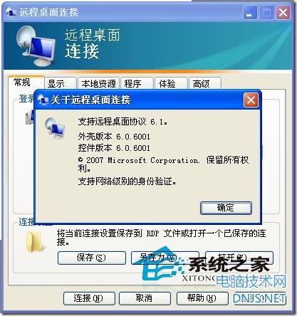 XP系统远程桌面无法连接Win8的解决方法