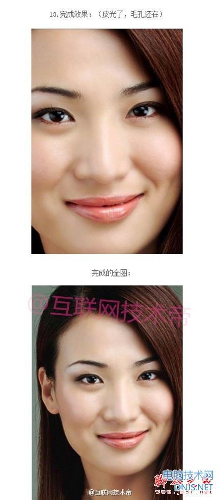 用PS给美女照片磨皮的细节技巧