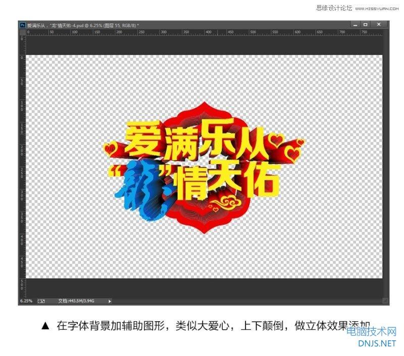 cdr结合ps制作3d立体字海报教程
