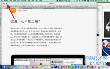 Mac分屏功能怎么用(详细图解)
