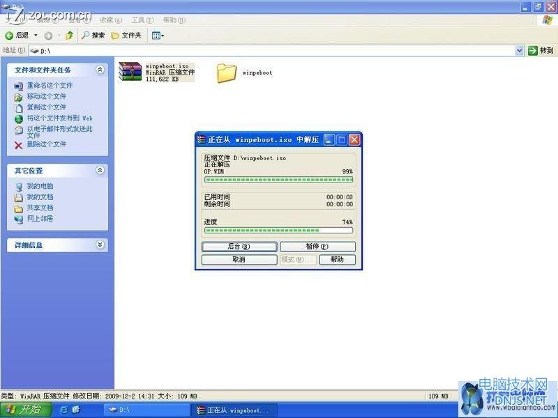 如何制作windows PE镜像文件和启动盘