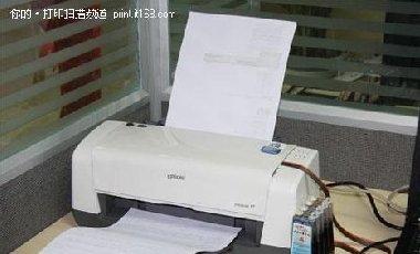 喷墨打印机设备常见故障处理